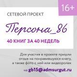 Сетевой проект «Персона_86: 40 книг за 40 недель» постер плакат