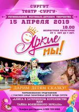"""Конкурс - фестиваль творческого развития детей """"Яркие МЫ!"""" постер плакат"""
