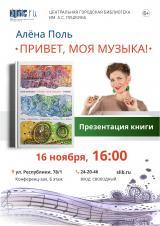 Презентация книги Алены Поль «Привет,  моя музыка!» постер плакат