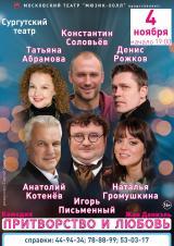 """Комедия """"Притворство и любовь"""" постер плакат"""