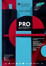 """Выставка """"PROдизайн"""" постер плакат"""