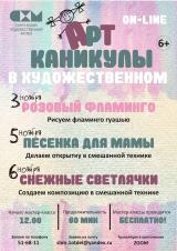 АРТканикулы в Художественном. Ноябрь постер плакат