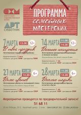 Семейные мастер-классы в Художественном! /МАРТ/ постер плакат