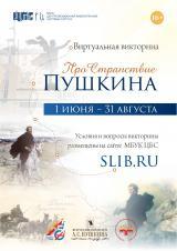 Виртуальная викторина «ПроСтранствие Пушкина». постер плакат
