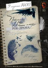 "Рок-драма ""Птицы НЕ люди"" постер плакат"