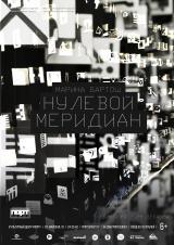 «Нулевой меридиан» постер плакат
