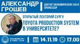 Открытый лекторий СурГУ. Toyota production system в университете? постер плакат