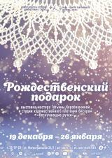 Рождественский подарок постер плакат