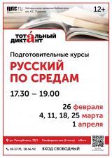 Старт подготовительных курсов к Тотальному диктанту – 2020 постер плакат