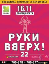 """Группа """"Руки Вверх"""" постер плакат"""