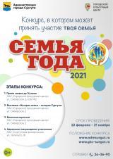 """Городской конкурс """"Семья года""""  постер плакат"""