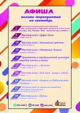 Афиша онлайн мероприятий на сентябрь постер плакат