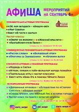 Афиша мероприятий на сентябрь постер плакат