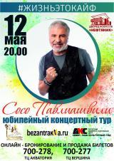 концерт Сосо Павлиашвили постер плакат
