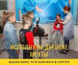 блогинг/журналистика/филммейкинг для детей постер плакат