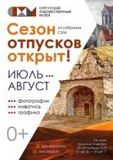 Сезон отпусков открыт 0+ постер плакат