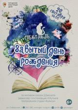 Спектакль «Забытый день рождения» постер плакат