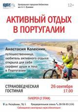 «Страноведческая гостиная» - сентябрь 2021 постер плакат