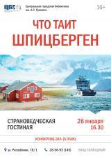 Страноведческая гостиная: «Что таит Шпицберген?» постер плакат