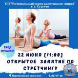 Открытая тренировка по стретчингу постер плакат
