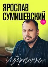 Ярослав Сумишевский постер плакат