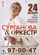"""Концерт группы """"Сурганова и Оркестр"""" 24 октября Филармония 2021 постер плакат"""