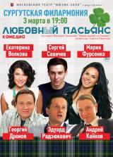 """Комедия """"Любовный пасьянс"""" постер плакат"""