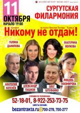 """Спектакль """"Никому не отдам!"""" постер плакат"""
