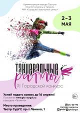 """XI Городской конкурс """"Танцевальные ритмы"""" постер плакат"""