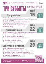 «Три субботы в библиотеке» - май 2021 постер плакат
