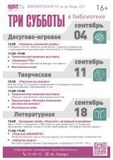 """""""Три субботы"""" в сентябре - 2021 постер плакат"""