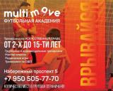 Большой ФУТБОЛ в Сургуте постер плакат