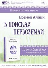 Презентация книги Е. Д. Айпина «В поисках Первоземли» постер плакат