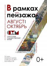 В рамках пейзажа 0+ постер плакат