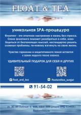 Float & Tea | Флоатинг в Сургуте — ПОЧУВСТВУЙ НЕВЕСОМОСТЬ! постер плакат