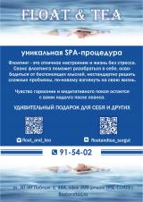 ФЛОАТИНГ в Сургуте постер плакат