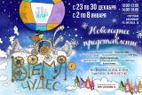 Новогоднее представление «Время чудес» (0+) постер плакат