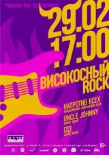 Музыкальный вечер «Високосный Rock» постер плакат