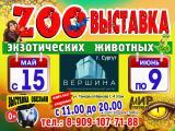 Выставка экзотических животных постер плакат