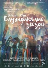 БЛУЖДАЮЩИЕ ЗВЁЗДЫ  постер плакат