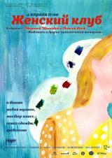 Встреча «Женский клуб: живопись и другие приключения женщины»,12+ постер плакат