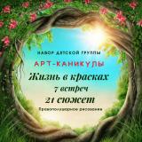 """Арт-каникулы """"Жизнь в красках"""" постер плакат"""