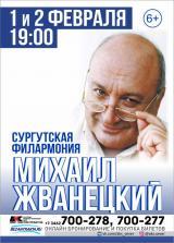 Авторский вечер Михаила Жванецкого постер плакат