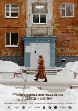 Персональная выставка Романа Гостева постер плакат