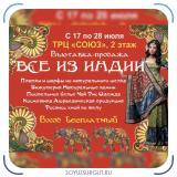 """Выставка-продажа """"ВСЕ ИЗ ИНДИИ"""" постер плакат"""