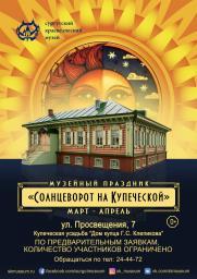 Весенний праздник «Солнцеворот на Купеческой» постер плакат