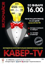 КАВЕР-TV постер плакат
