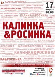 Концерт ансамбля танца «Калинка» и вокального ансамбля «Росинка» постер плакат