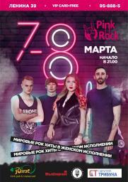 Концерт группы PINK ROCK (Екатеринбург) постер плакат