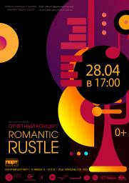 Отчётный концерт «Romantic Rustle» постер плакат